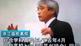 レミオロメン藤巻亮太さんが山梨県立笛吹高校校歌を作詞作曲しました.