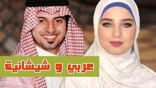 شاهد سعودي يتزوج أجمل شيشانية - زفاف أجمل شيشانية.