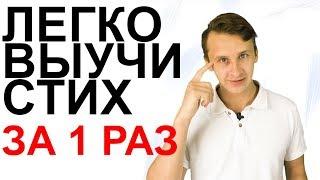 КАК БЫСТРО ВЫУЧИТЬ СТИХ | Выучить стих за 5 минут | Стихотворение Пушкина | Развитие памяти