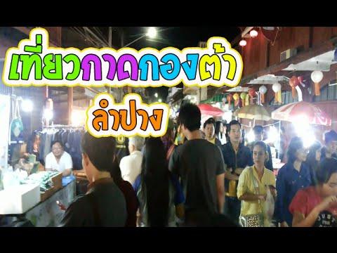 เที่ยวกาดกองต้า ลําปาง - Kad Kong Ta Pedestrian Lampang