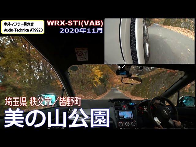 埼玉県秩父市/皆野町 美の山公園 行き帰り WRX STI