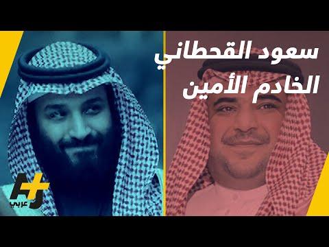 مستشار بالديوان السعودي أم قاتل عبر الإنترنت.. من هو سعود القحطاني؟