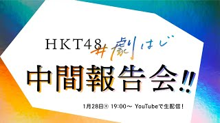 "HKT48、劇団はじめます。通称、""劇はじ""。 2つの劇団「ごりらぐみ」「ミュン密」が送る公演 『不本意アンロック』『水色アルタイル』のチケット発売を記念して #劇はじ 中間報告 ..."