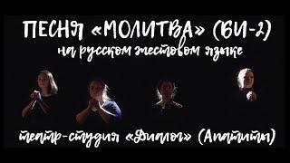 Театр «Диалог» (Апатиты) песня на русском жестовом языке (РЖЯ) «Молитва» группы БИ-2
