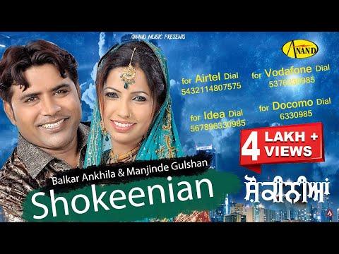 Balkar Ankhila II Manjinder Gulshan II Shokeenian II Anand Music II New Punjabi Song 2016
