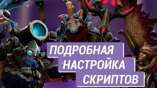 НАСТРОЙКА СКРИПТОВ / ГАЙД ПО ANTIAHKLOADER