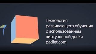 Технология развивающего обучения с использованием виртуальной доски Padlet