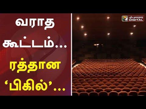 வராத-கூட்டம்...-ரத்தான-'பிகில்'...- -bigil- -devi-theatre- -chennai- -vijay- -atlee-#ptdigital