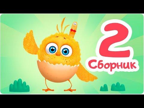 Цып-Цып - СБОРНИК