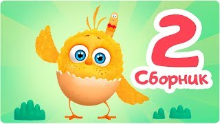 Download Цып-Цып - СБОРНИК  - 4,5,6 серия. Мультик для малышей. Mp3 and Videos