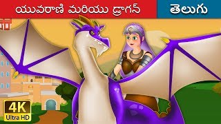 యువరాణి మరియు డ్రాగన్ | Princess and the Dragon in Telugu | Telugu Stories | Telugu Fairy Tales