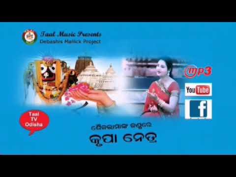 Krupa Netra// Sailabhama Mohapatra//Odia vajan//Debashis mallick