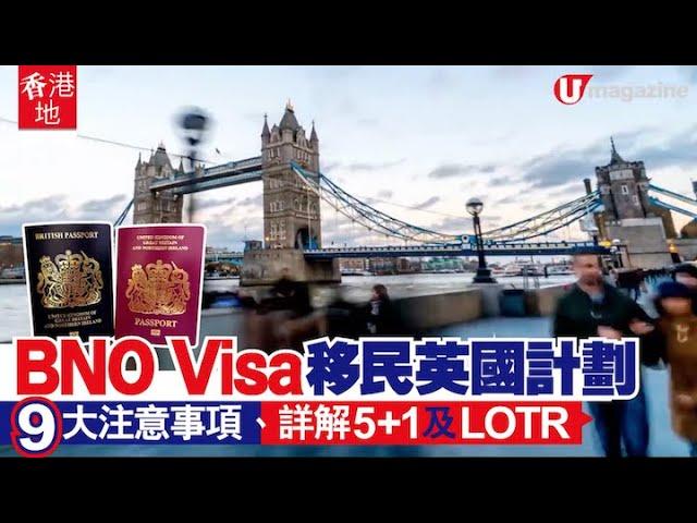U Magazine:BNO Visa移民英國計劃 9大注意事項、詳解5+1及LOTR