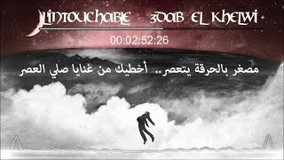 L'intouchable Psychiatrap -3dab el khelwi | عذاب الخلوي- Les Paroles | Lyrics