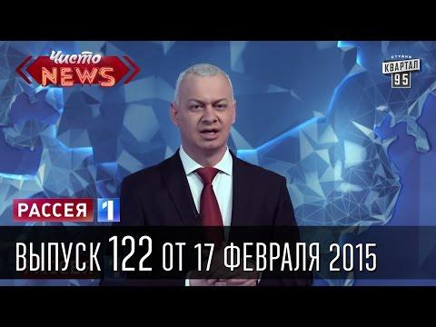 Чисто News|выпуск 122 от 17-го февраля 2015|Шокин и Ефремов|Яценюк и доллар|Путин - молодец.