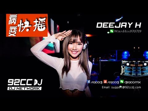 �DJ ⚡ 2018快搖 50首「 病變 ✙ MeGaMix ✙ 再見只是陌生人 」 Nonstop Mix by.DJ_H