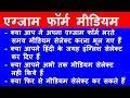 NIOS DELED फिर से मीडियम सेलेक्ट कर सकते | new update exam form medium hindi english urdu all medium