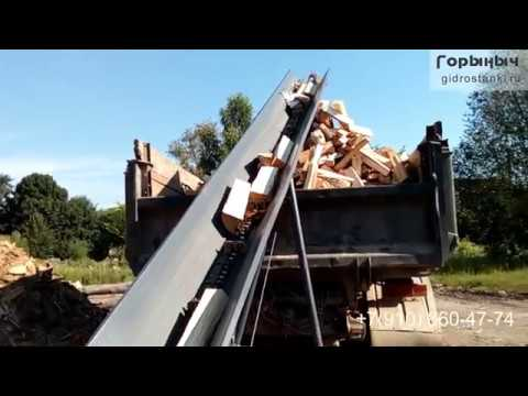Транспортер для дров Горыныч