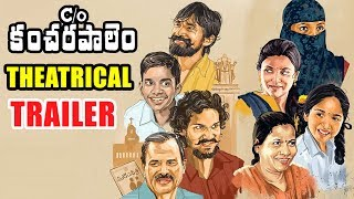 Care Of Kancharapalem Theatrical Trailer || C/O Kancharapalem Official Trailer || Subba Rao || 2018