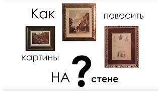 школа дизайна: Как повесить картины на стене