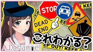 【道路標識】目指せ、一日警察署長! 【クイズ】