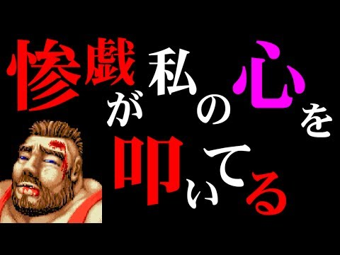[初代] ザンギエフ(Zangief) - STREET FIGHTER II CHAMPION EDITION [SFC/SNES]