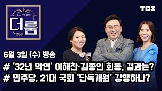 [뉴스공장 외전 '더 룸' 6월 3일(수) 방송]