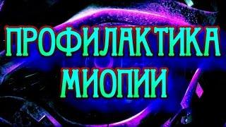 Миопия  Зрение  Упражнения для глаз(ВНИМАНИЕ!!! БЕСПЛАТНЫЕ ВИДЕО-УРОКИ ПО УЛУЧШЕНИЮ ЗРЕНИЯ!!! : 21.12.16. вебинар