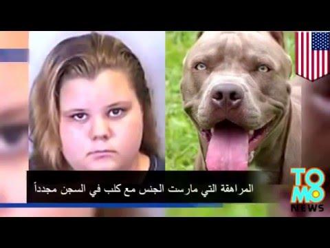 المراهقة التي سجنت بسبب مملرستها الجنس مع كلبها