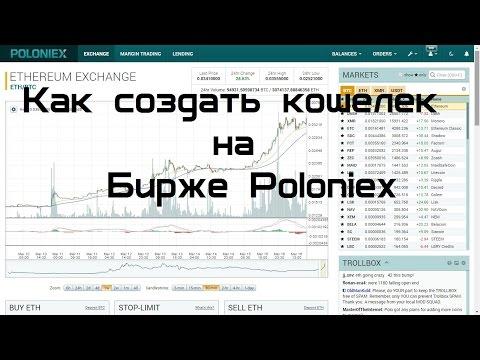 Как создать кошелек на бирже Poloniex (Майнинг для начинающих 2)