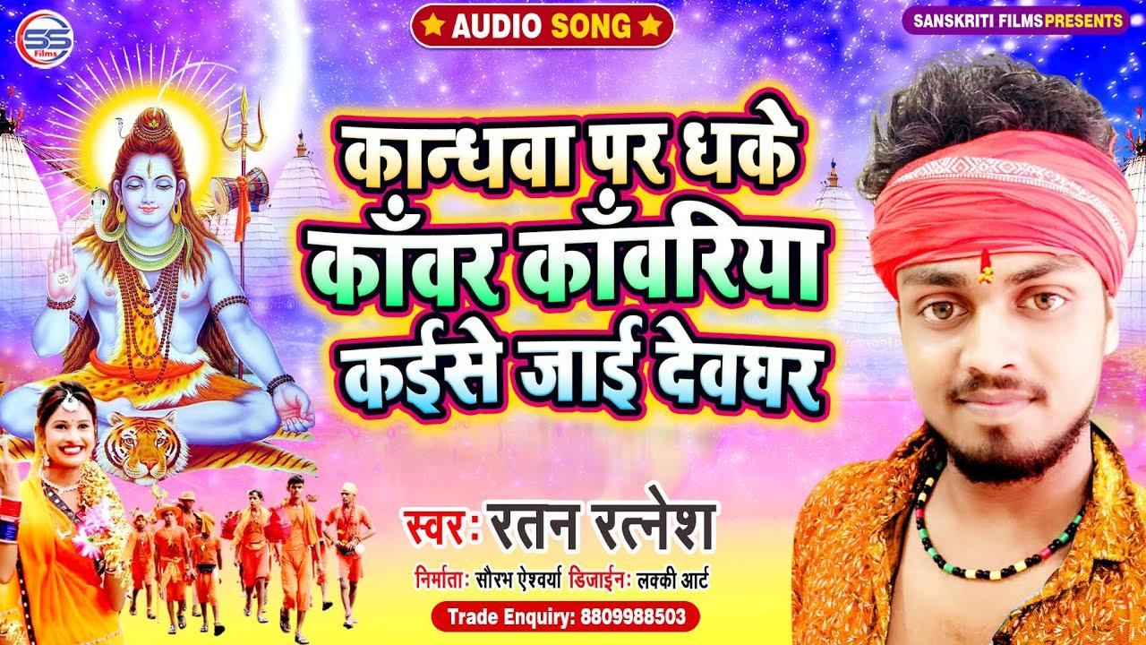 #BOLBUM_AUDIO -  कन्धवा पर धके काँवर काँवरिया कइसे जाई देवघर || Ratan Ratnesh || Kandhwa Par Dhake