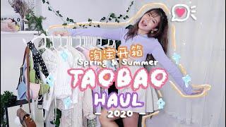 淘宝开箱试穿 2020 TAOBAO HUGE SPRING SUMMER HAUL