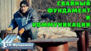 видео Цены на фундаменты в татарстане