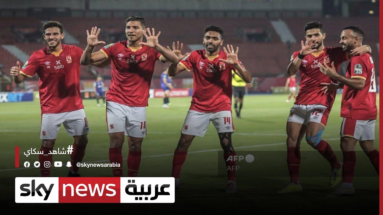 الأهلي المصري يتوج بدوري أبطال إفريقيا للمرة العاشرة بتاريخه | #الرياضة  - 17:55-2021 / 7 / 18