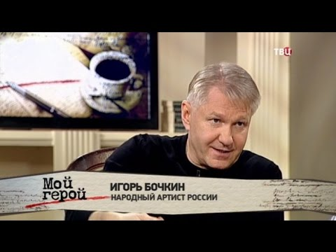 Игорь Бочкин. Мой герой