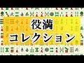 """【麻雀】""""麻雀忍者""""藤崎智の忍びきれていない国士無双!!"""