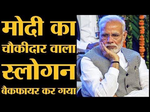Modiji का Slogan #MainBhiChowkidar बैकफायर कर गया l The Lallantop