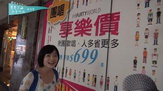 『ききこみトラベルin台湾』台湾カラオケは豪華!編。 雨が降っていたの...