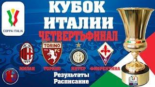 Футбол Кубок Италии 2019 2020 Четвертьфинал 1 4 Финала Милан Торино Интер Фиорентина