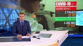 В России за сутки выявили 17 741 новый случай коронавируса.