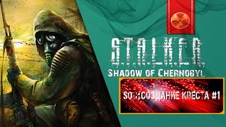 Урок Сталкер SOC: Создание Квеста #1