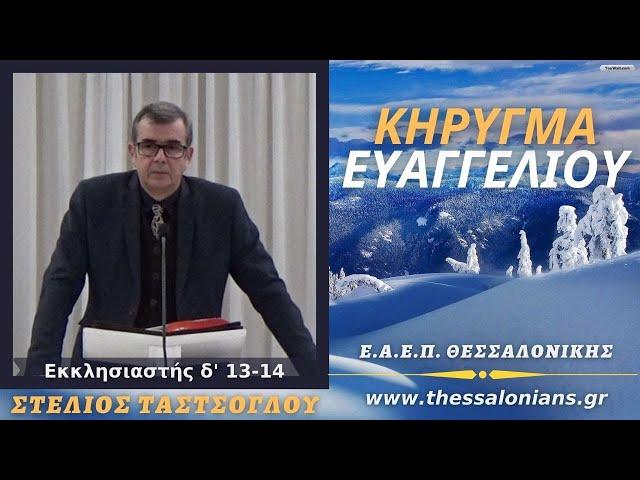 Στέλιος Ταστσόγλου 07-01-2021 | Εκκλησιαστής δ' 13-14