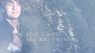 Дмитрий Колдун - Пятница (lyric video)