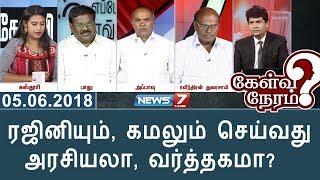 Kelvi Neram 05-06-2018 News7 Tamil TV Show - BiggBoss2 net