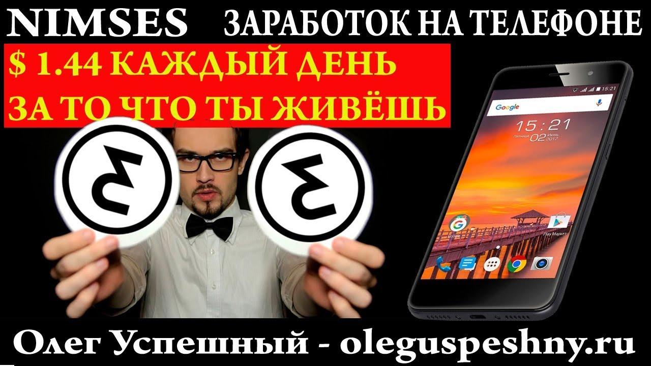 Как Заработать на Телефоне Nimses Приложение для Телефона|заработок через телефон на автомате