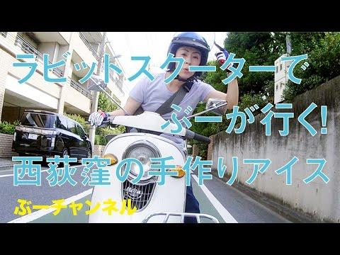 ラビットスクーターでぶーが行く! 西荻窪の手作りアイス FUJI RABBIT SCOOTER RUN & EAT