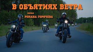 В Объятиях Ветра (1 серия). Документальный фильм.