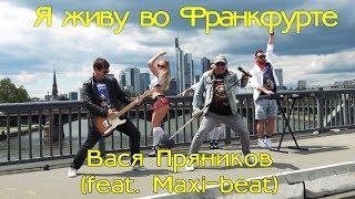 Вася Пряников feat. Maxi-beat - Я живу во Франкфурте (ПРЕМЬЕРА КЛИПА 2019)