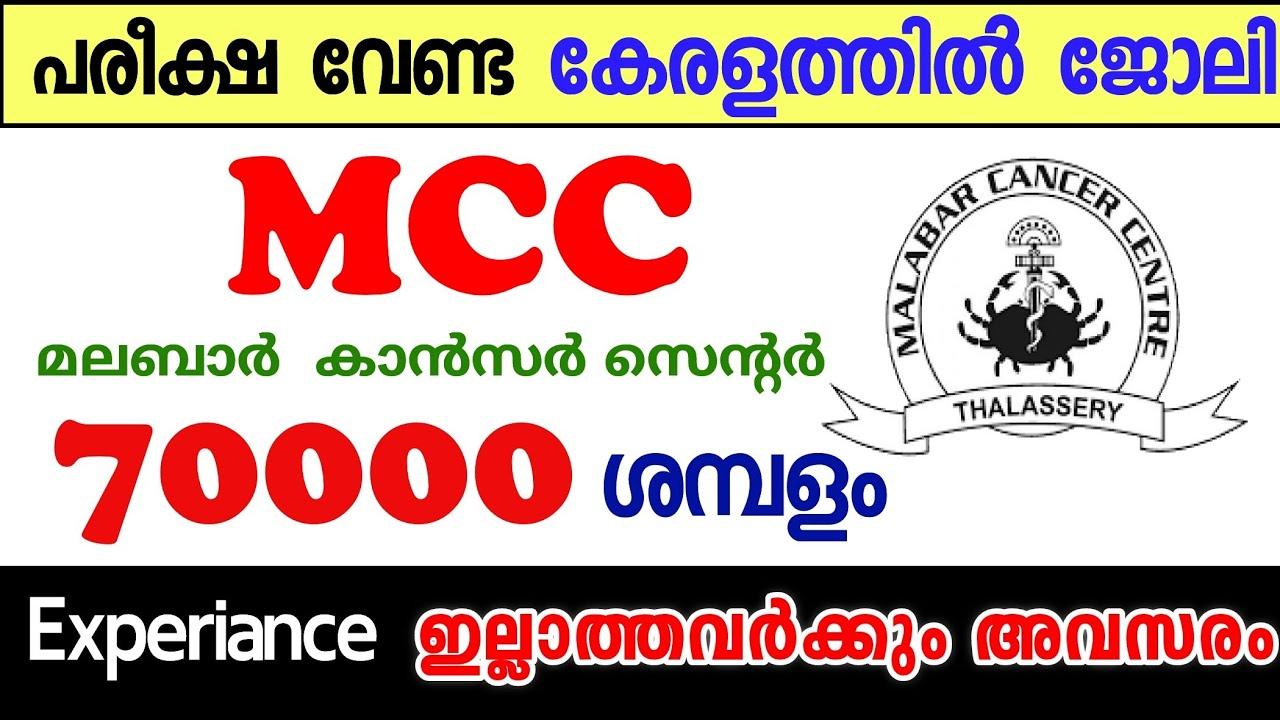 പരീക്ഷ ഇല്ലാതെ കേരളത്തില് ജോലി  - MCC യില് നിരവധി ഒഴിവുകള്  | Latest Kerala govt Jobs 2021 A2Z