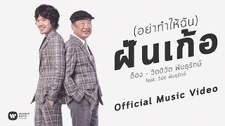 (อย่าทำให้ฉัน) ฝันเก้อ - ต็อง วิตดิวัต พันธุรักษ์ feat. วินัย พันธุรักษ์【Official MV】